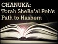 Chanuka: Torah SheBa'al Peh's Path to Hashem
