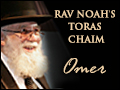 Omer: Working Towards Shavuos