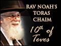 10th of Teves
